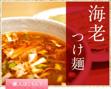 海老 つけ麺