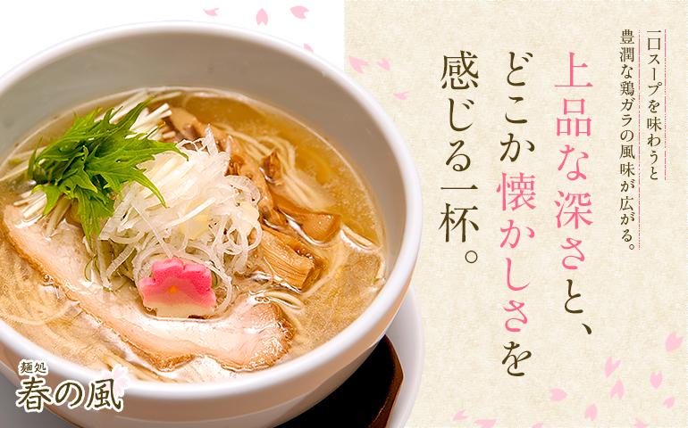 一口スープを味わうと 豊潤な鶏ガラの風味 が広がる。  上品な深さと、 どこか懐かしさを 感じる一杯。